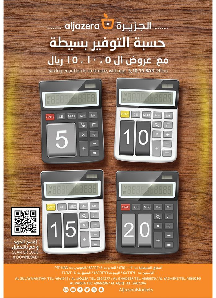 Pin By Soouq Sudia On عروض أسواق الجزيرة Electronic Products 10 Things Phone