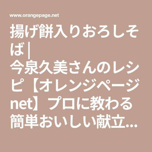揚げ餅入りおろしそば | 今泉久美さんのレシピ【オレンジページnet】プロに教わる簡単おいしい献立レシピ