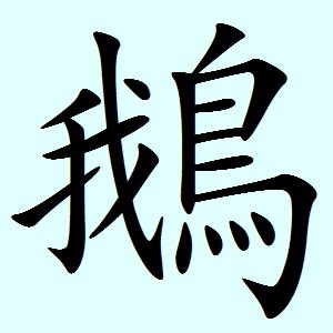 """Chinese character for """"goose"""" 