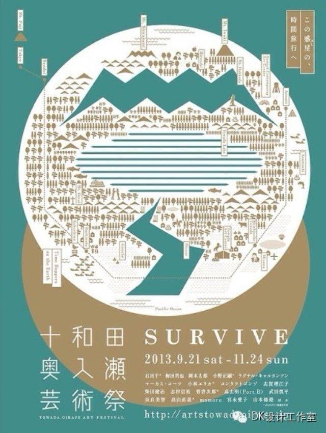 日本海报设计,颜色、字体、版式、图形,每一处细节都流露出日本平面设计最独到的视觉感触。