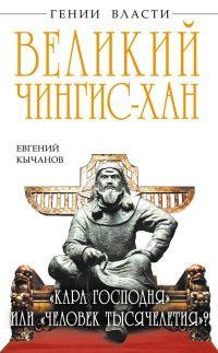 """Книга Великий Чингис-хан. """"Кара Господня"""" или """"человек тысячелетия""""?"""