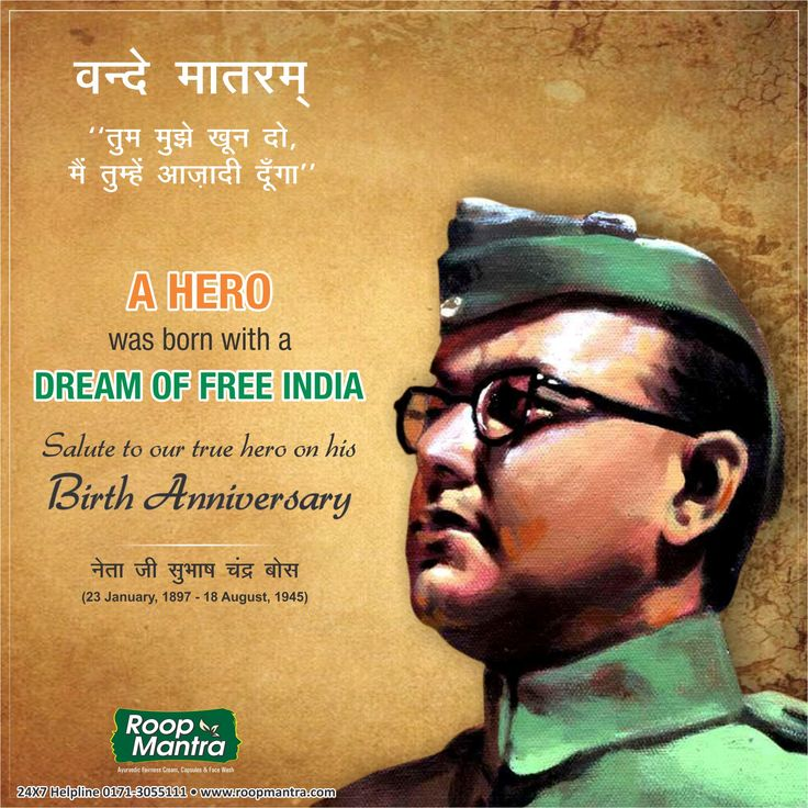 A Hero was born with a Dream of Free India . Salute to our true hero on his Birth Anniversary . #NetajiSubhasChandraBose #JaiHind #Vandematram #RoopMantra  www.roopmantra.com | 24X7 Helpline: 0171-3055111