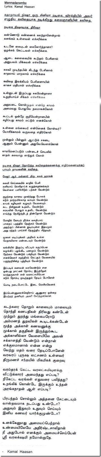 manmadhan_ambu Poem exchange. Men's warning to another and a woman's prayer to goddess.  translation wud be  http://www.ramyuva.com/voice-of-the-winds/kamal-kavidhai-lyrics-translation-in-english/