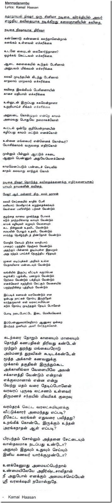 manmadhan_ambu Poem exchange. Men's warning to another and a woman's prayer to goddess.  translation wud be  http://www.ramyuva.com/voice-of-the-winds/kamal-kavidhai-lyrics-translation-in-english/