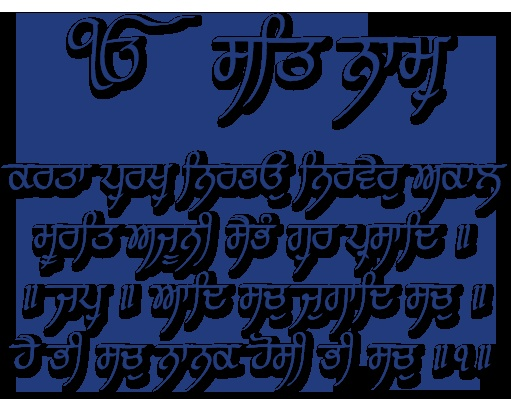 1000 images about kundalini yoga on pinterest pineal Punjabi calligraphy font