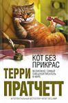 Мобильный LiveInternet Терри Пратчетт и коты без прикрас | katafalka - Дневник katafalka |