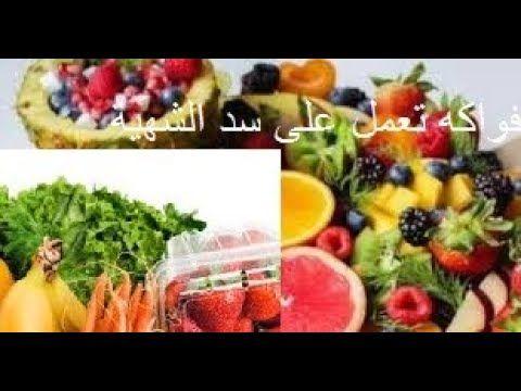 أفضل 5فواكه لسد الشهية و حرق الدهون و نقص الوزن بسرعة فعالة Food Fruit Salad Fruit