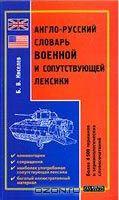 Англо-русский словарь военной и сопутствующей лексики, В.Б. Киселев