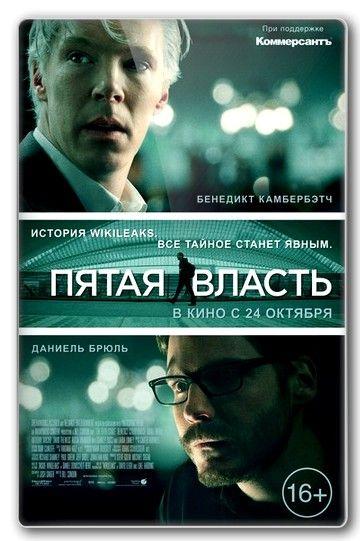 Пятая власть / The Fifth Estate (2012) BDRip [1080p] [MVO]
