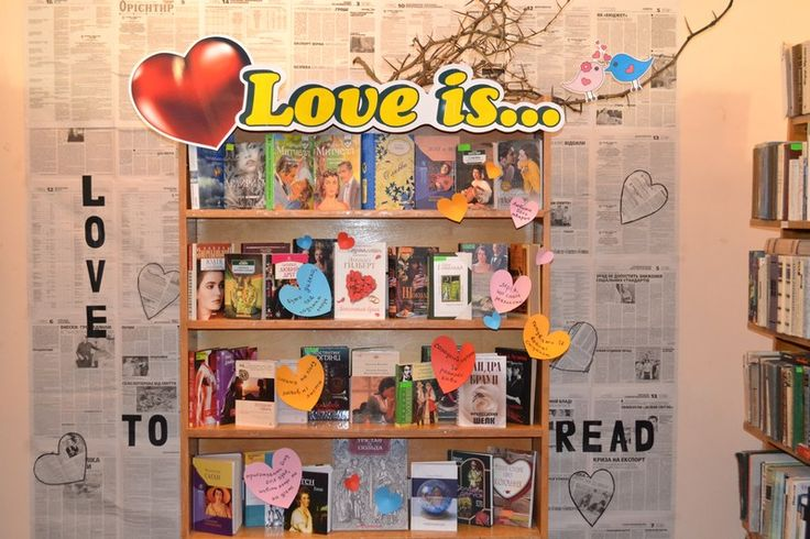 """Відділ абонемента до Дня Святого Валентина  підготував книжкову виставку-прозріння """"Love is…"""". Херсонська ОБЮ"""