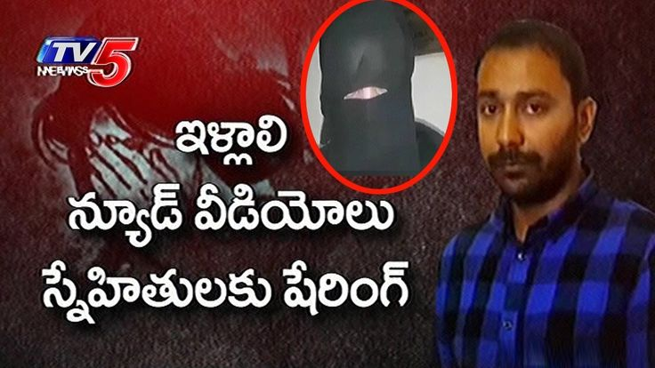 Husband Shares Wife Nude Videos Wih Friends, Arrested | Hyderabad | TV5 ...