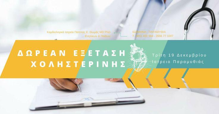 Καρδιολογικά Ιατρεία Παππάς Ε. Θωμάς MD PhD Ενηλίκων & Παίδων Ιωάννινα - Παραμυθιά Τ. 2651 400 994 - 2666 77 1007