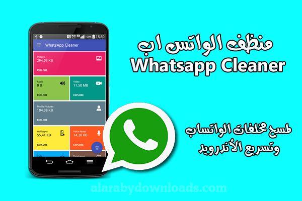 تحميل برنامج منظف الواتس اب للأندرويد تطبيق تنظيف الواتساب Whatsapp Cleaner Cleaners Phone Electronic Products