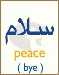 flirting meaning in arabic language translation