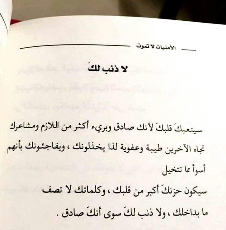 الأمنيات لا تموت لـ عبدالله حمد لا ذنب لك Quotations Words Quotes