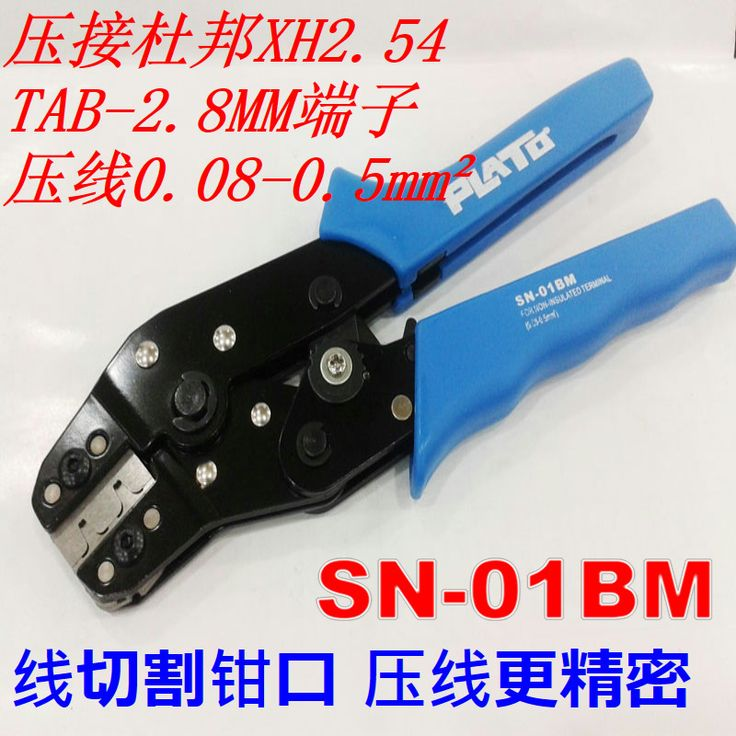 DuPont PH2.0 Crimping Tool PLIER SN-01BM 0.08-0.5MMAWG28-22/ SCN2.5 / SM2.5 / XH2.54mm plug spring cold computer terminals