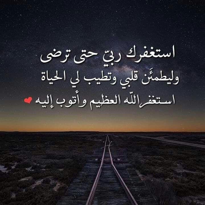 استغفر الله العظيم واتوب اليه Islamic Pictures Phone Backgrounds Neon Signs