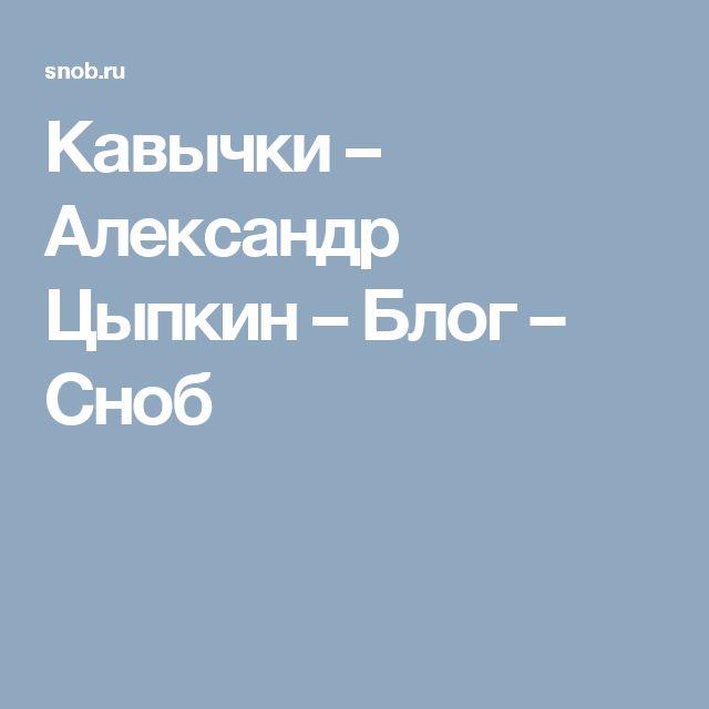 Кавычки – Александр Цыпкин – Блог – Сноб