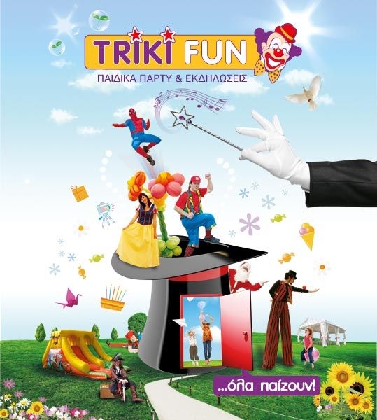 "ThinkBAG assigned with the rebranding of Triki Fun: The challenge was to make visible the corporate presence of Triki Fun and to transform it from a simple entertainer to an event organizer company, without the risk of losing its 10 years awareness in Greece. We emphasized to the large varieties of services and the quality. The Advertsing Concept built on ""all in play""."