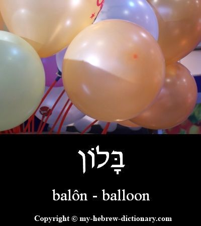 "How to say ""Balloon"" in Hebrew. Click here to hear it pronounced by an Israeli: http://www.my-hebrew-dictionary.com/balloon.php"