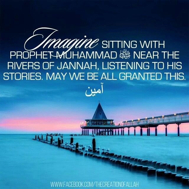 Ameen ❤