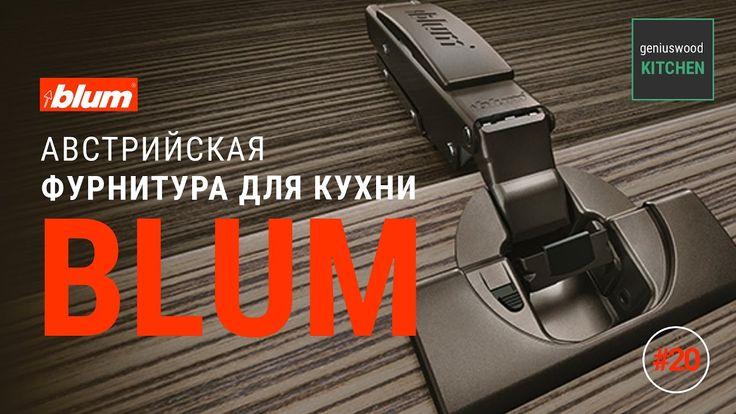 Фурнитура BLUM. Фурнитура для кухни BLUM  | BLUMOTION | Geniuswood Kitchen. Итальянские кухни #20 - YouTube