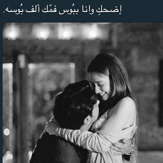 Pin By Rody On Love Funny Arabic Quotes Roman Love Love Words
