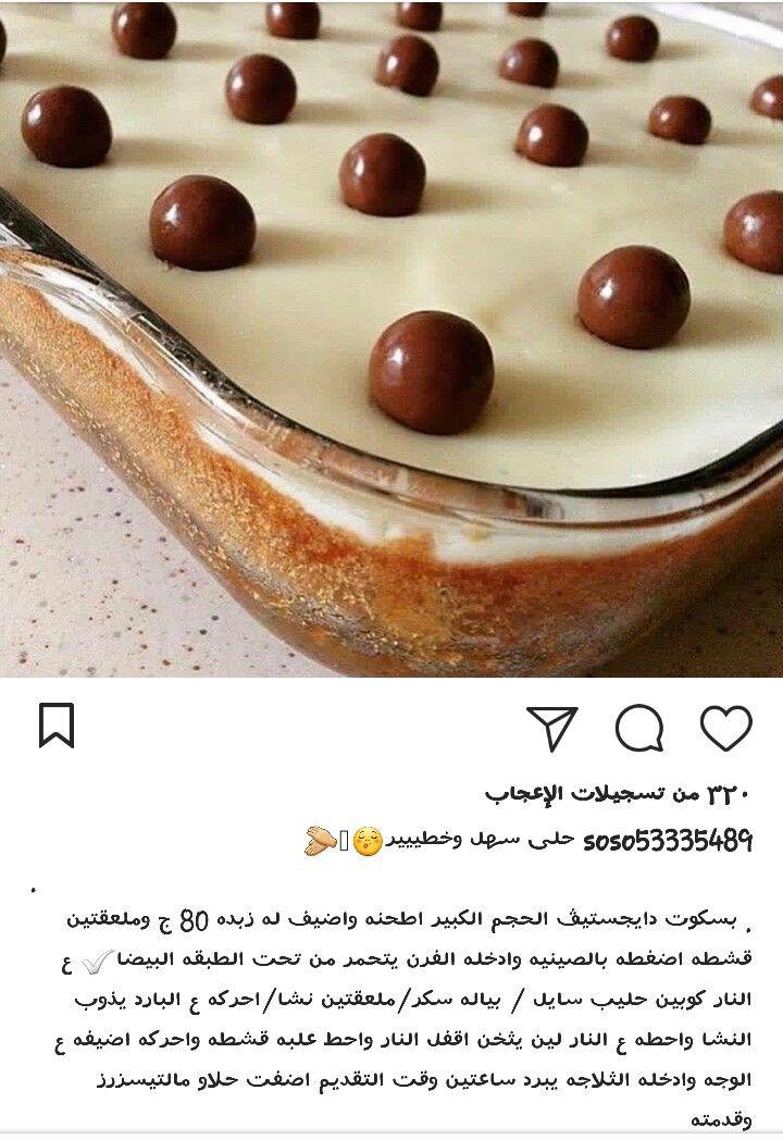 Pin By Salwa On أكلات منوعه Desserts Food Pudding