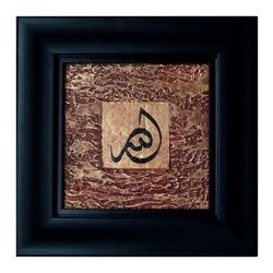 Allah calligraphy painting art