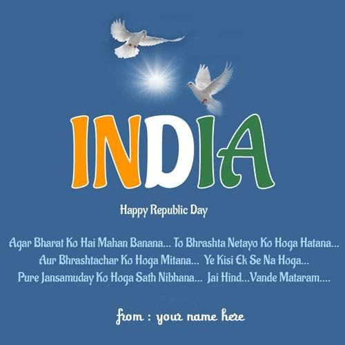 write your name on happy republic day wishes quotes images online free. generate name on vande mataram and jai hind photos. india republic day wishes images with name editor