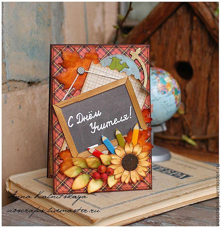 """Купить Открытка """"С Днём Учителя!"""" - учитель, школа, ученик, ученица, осень, карандаши, Рябина"""