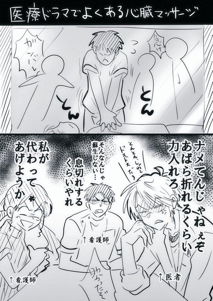 和乃アヤ子 巻発売中 Wanoayako さんの漫画 141作目 ツイコミ 仮 笑う イラスト オリジナル 漫画 漫画