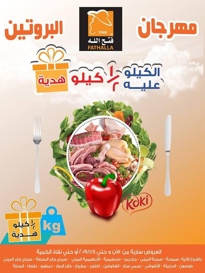 عروض فتح الله من 2 يناير حتى 8 يناير 2019 مهرجان البروتين Stuffed Peppers Food Vegetables