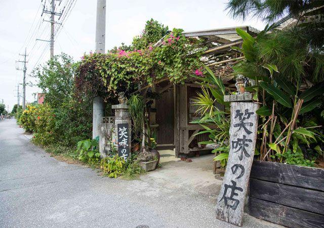 フォトグラファーの津留崎徹花が、ふらりと旅した沖縄。「大宜味村の〈笑味の店〉を訪ねてください」そんな友人のひと言が思わぬ出会いに。金城笑子さんが営むその店で手にした一冊の本。『百年の食卓』には、笑子さんが伝えたい思いがつまっていました。…