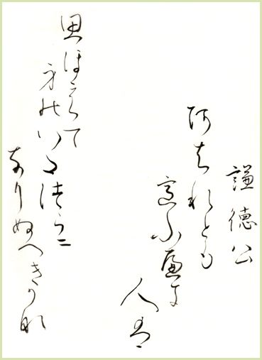 "Japanese poem by Fujiwara no Koremasa from Ogura 100 poems (early 13th century) あはれとも いふべき人は 思ほえで 身のいたづらに なりぬべきかな ""Surely there is none / Who will speak a pitying word / About my lost love / Now my folly's fitting end / Is my own nothingness."" (calligraphy by yopiko)"
