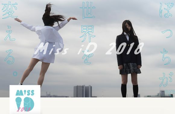 Japanese gravure idols and CG schoolgirls named as Miss iD semifinalists for2018【Video】 | SoraNews24