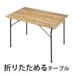折りたたみテーブル天然木キャンプ用品リビングテーブル幅110cm