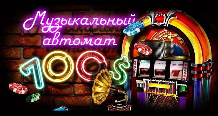 Турнир «Музыкальный автомат» в игровом клубе Twist Casino.