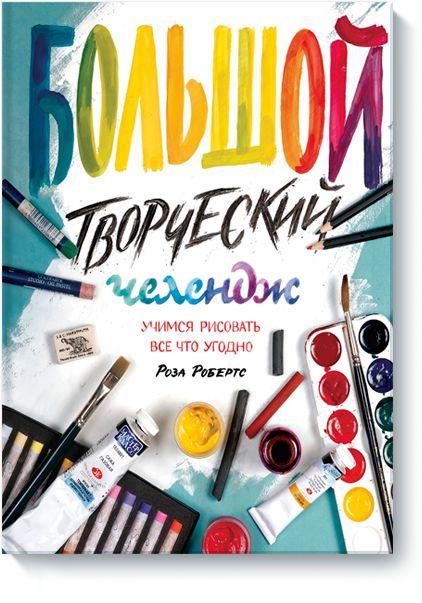 Книгу Большой творческий челендж можно купить в бумажном формате — 1520 ք, электронном формате eBook (epub, pdf, mobi) — 224 ք.
