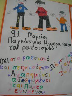 http://e-mesara.gr/index.php/2014-01-29-19-20-37/18172-ghjmnfvbngcdhnm υλικό για παγκόσμια μέρα κατά του ρατσισμού..
