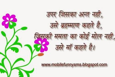 dating hindi sms
