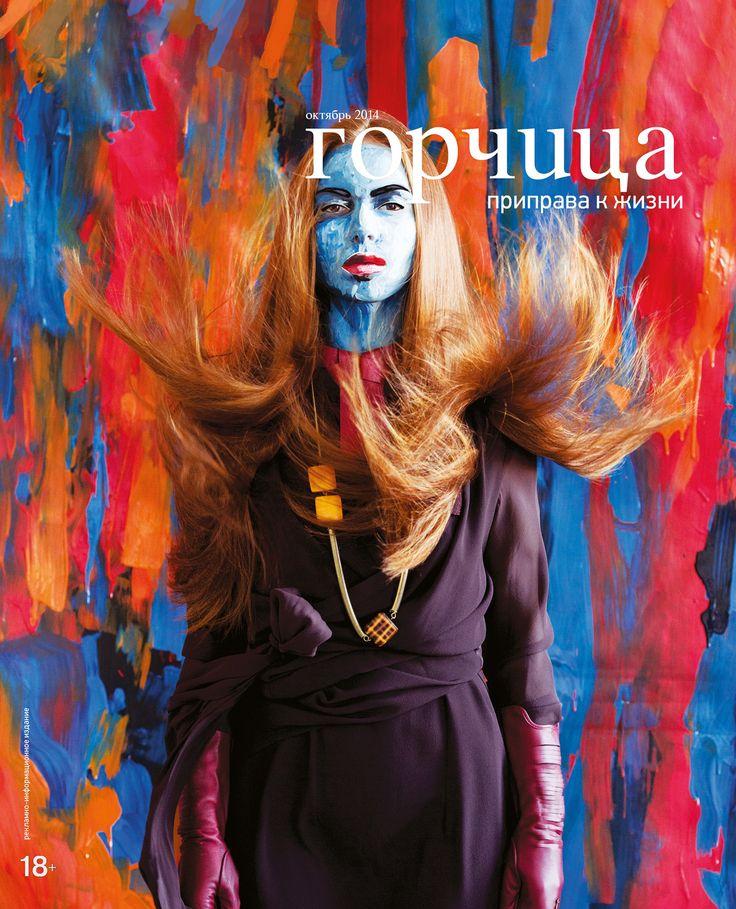 Журнал Горчица, октябрь 2014.