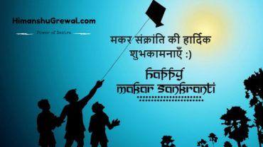 मकर संक्रांति क्यों मनाते है क्या है इसके पीछे का सच | Makar Sankranti in Hindi