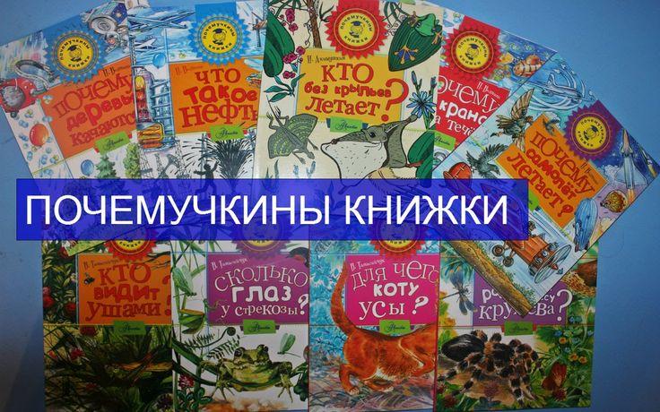 Обзор книг Серия Почемучкины книжки Издательство АСТ
