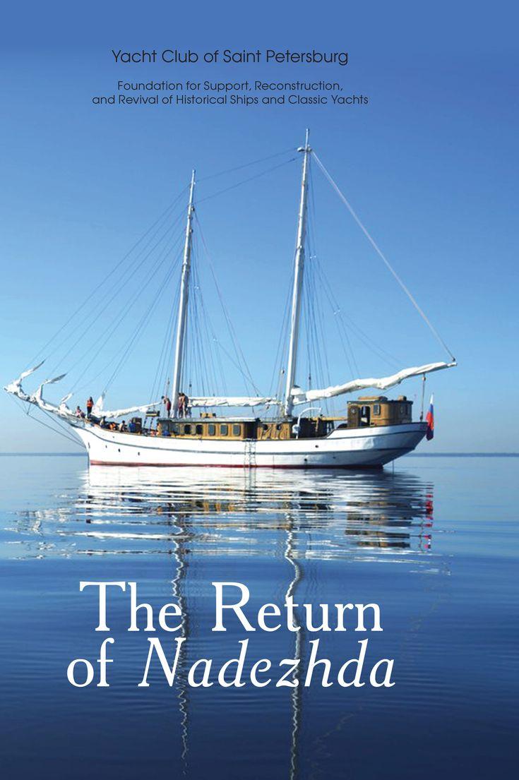 Книга «Возвращение «Надежды» - новый проект издательского отдела Фонда