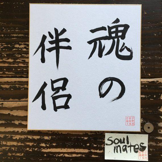 Soul Mates - Japanese calligraphy