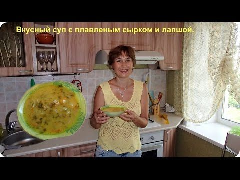 Очень вкусный сливочный суп с плавленым сырком. - YouTube