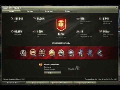 World of Tanks remove Мир Танков