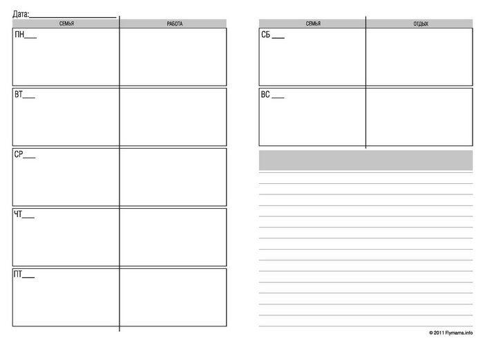 uspevai_s_detmi: Подробное планирование недели - листы для распечатки
