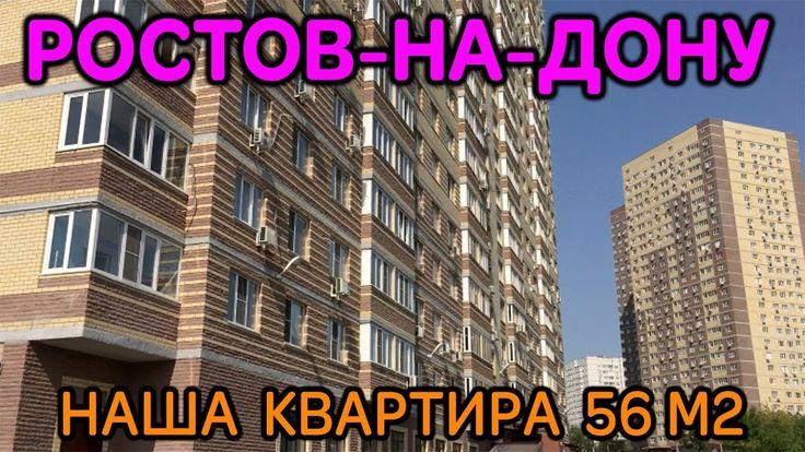 Наша квартира в Ростове на Дону : Квартира Ростов на Дону#ростов_на_дону #недвижимость_ростов #квартира_в_ростове_на_дону #ростов_западный